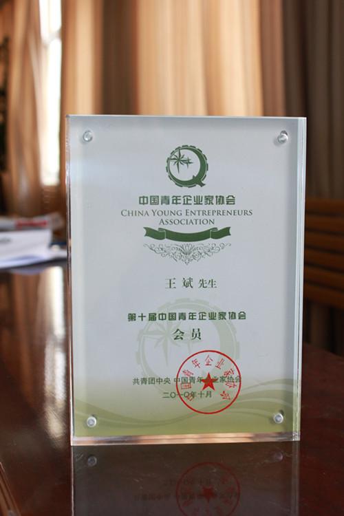 第十届中国青年企业家协会会员