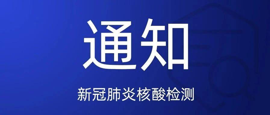 <b>关于西藏阜康医院开展「新冠肺炎核酸检测」的通知</b>