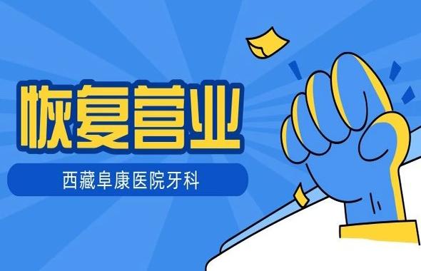<b>通知:西藏阜康医院牙科门诊有序复诊</b>