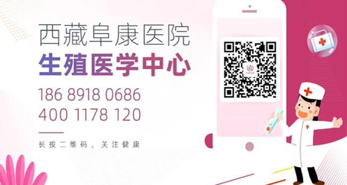 """<b>""""西藏阜康医学备孕助孕中心""""公众号开通啦!</b>"""