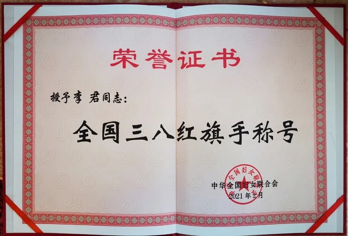 """西藏大学附属阜康医院业务院长李君荣获""""全国三八红旗手""""荣誉称号"""