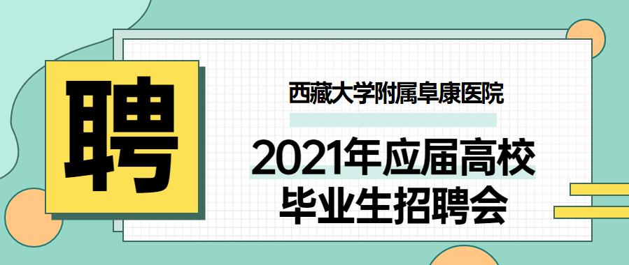 西藏大学附属阜康医院2021年应届高校毕业生招聘会