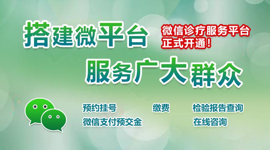 <b>【喜讯】我院正式开通微信平台诊疗服务!!!</b>