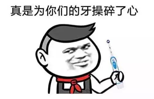 """确认过眼神,你skr""""不会刷牙""""的人!"""