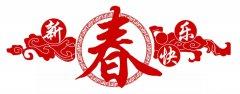阜康医疗慰问春节、藏历年期间在岗