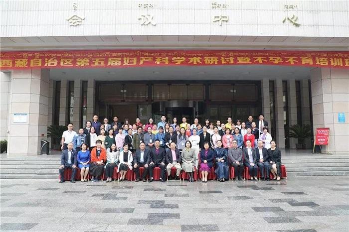西藏自治区第五届妇产科学术研讨会