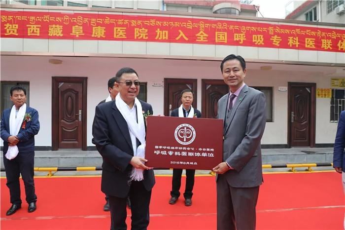 西藏阜康医院加入国家呼吸临床研究