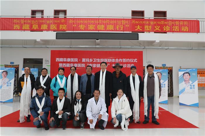 西藏阜康医院 · 夏玛乡卫生院医联体