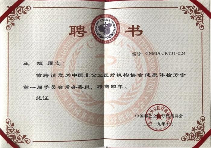 中国非公立医疗机构协会健康体检分会第一届委员会常务委员