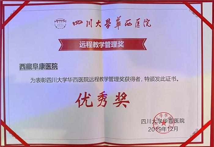 四川大学华西医院远程教学管理优秀奖