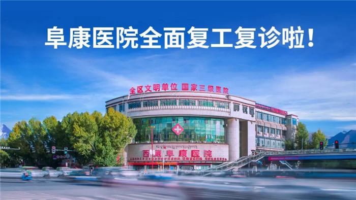 <b>通知:西藏阜康医院全面复工复诊!</b>