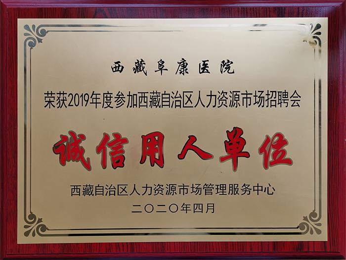 """2019年度""""西藏自治区人力资源市场招聘会——诚信用人单位""""奖章"""