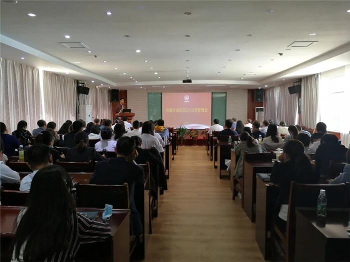 西藏阜康医院召开五月份运营管理总结会议