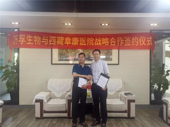 西藏阜康与广州万孚签订战略合作协议,共同推进西藏精准医学发展