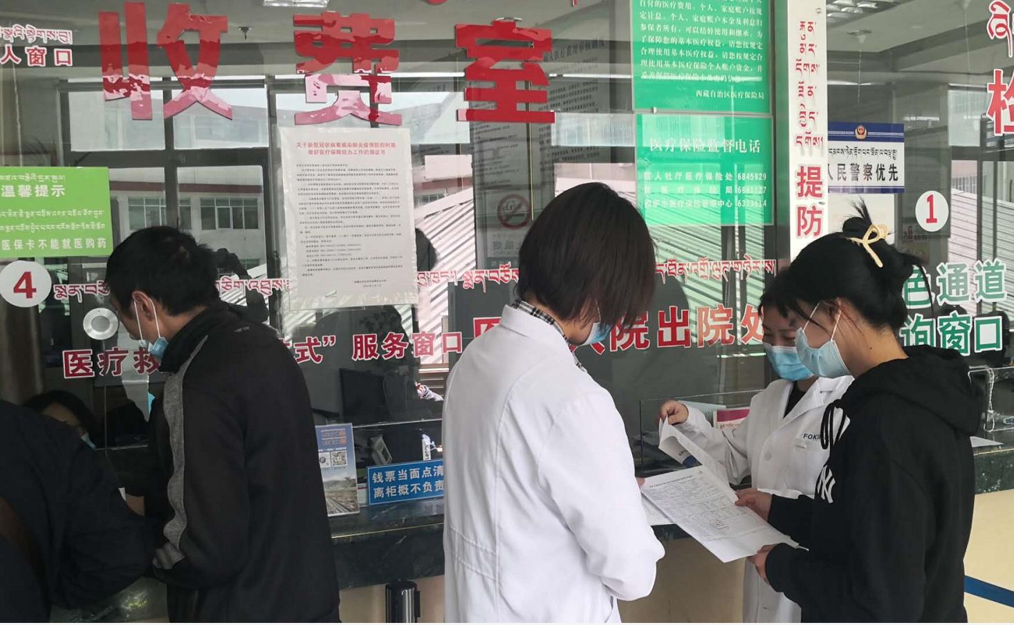 西藏阜康医院开通城乡居民医疗保险一站式医疗费用即时结算业务