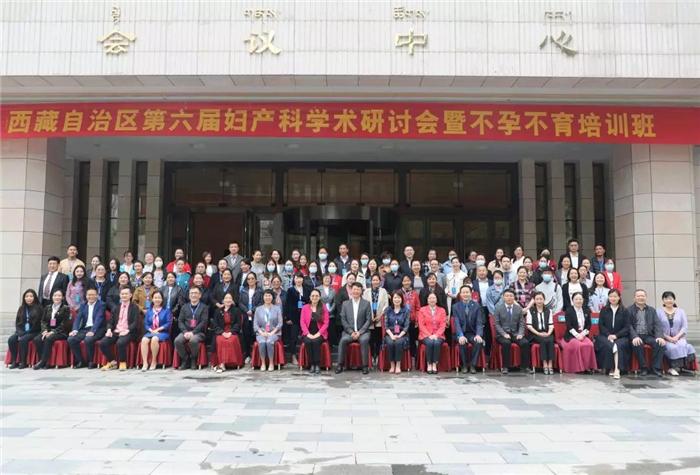 2020年西藏自治区第六届妇产科学术研讨会暨不孕不育培训班开幕