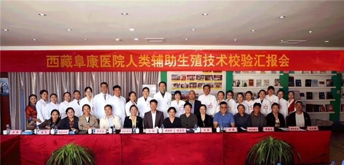 西藏阜康医院人类辅助生殖技术第二次通过国家卫健委专家组校验