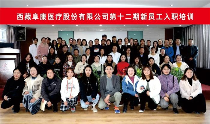 阜康医疗第十二期新员工入职培训