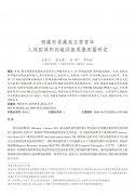 西藏世居藏族正常青年人颅腔体积的磁共振成像测量研究