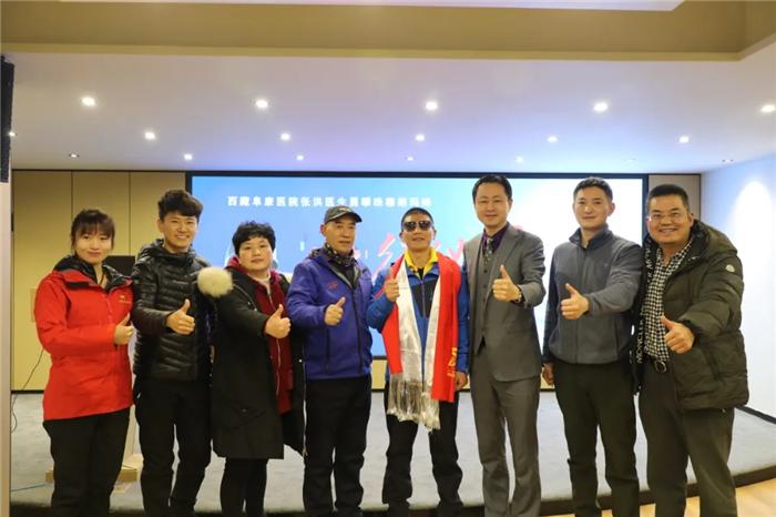西藏阜康医院张洪医生勇攀珠峰出征仪式