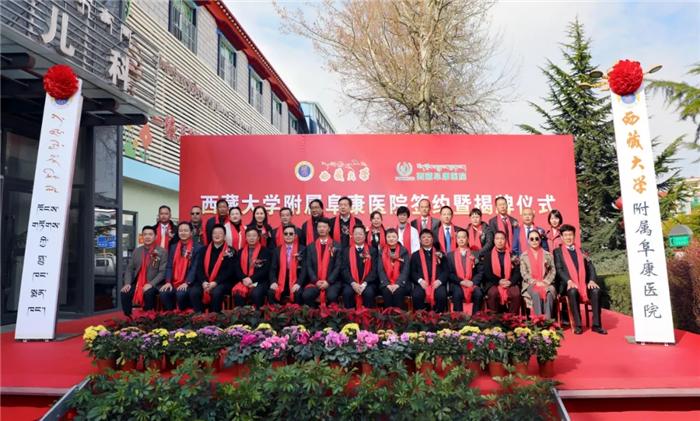"""阜康医院与西藏大学""""喜结连理""""——西藏大学附属阜康医院诞生啦!"""