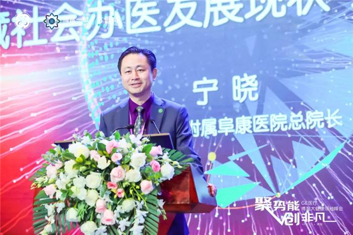 西藏大学附属阜康医院总院长宁晓应邀赴海南参加博鳌亚洲论坛2021年大健康领袖峰会