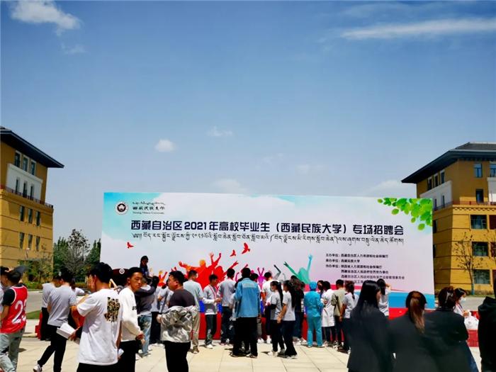 西藏大学附属阜康医院与西藏民族大学医学院开展座谈交流
