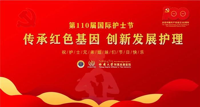 """西藏大学附属阜康医院欢度""""5.12""""国际护士节"""