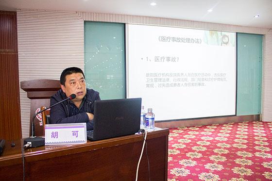 西藏阜康医疗股份有限公司2016年度医疗法律法规专项培训