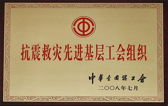 抗震救灾先进基层工会组织